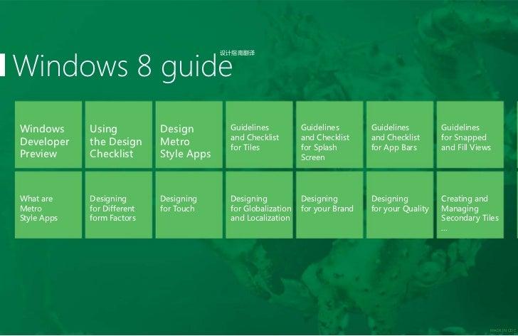 Windows 8 guide                                          设计指南翻译Windows      Using           Design        Guidelines      ...