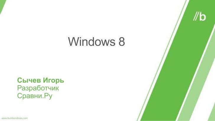 Metro style Apps                        Desktop Apps  View                              XAML                      HTML / C...