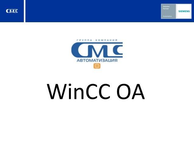 WinCC OA