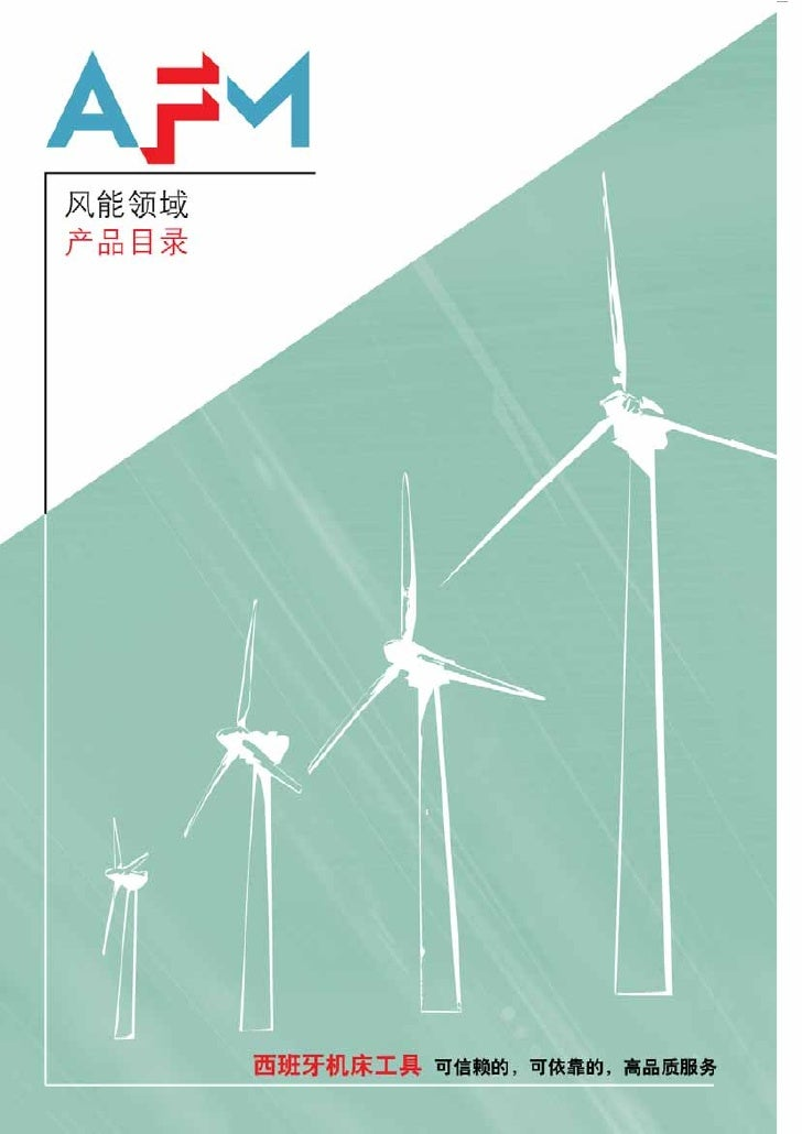 Chinese Wind Energy Catalogue