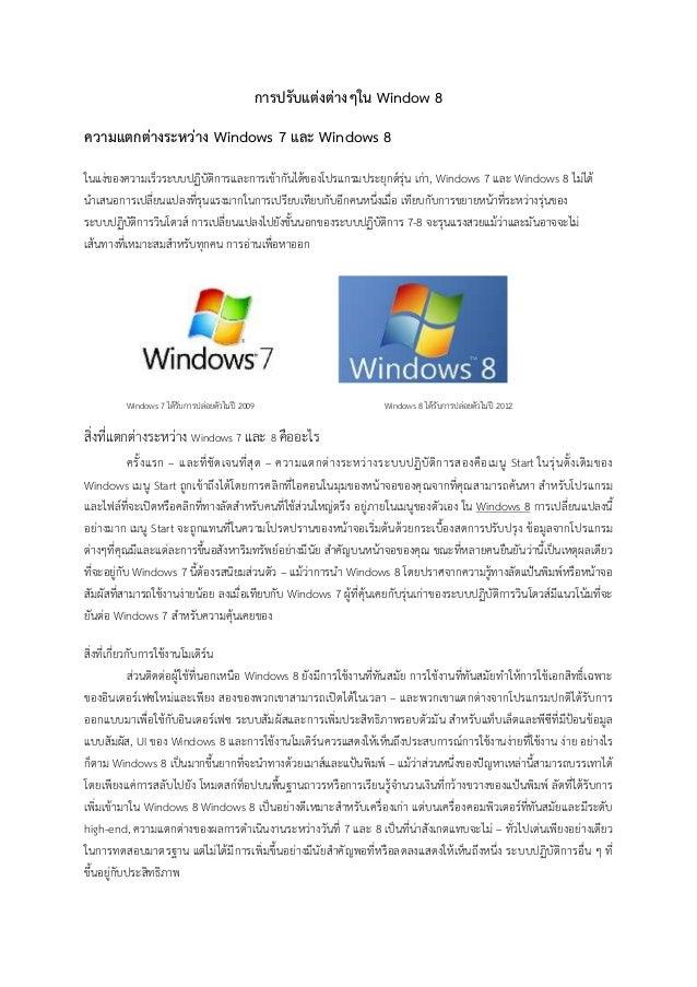 การปรับแต่งต่างๆใน Window 8