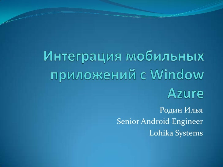 Родин ИльяSenior Android Engineer         Lohika Systems
