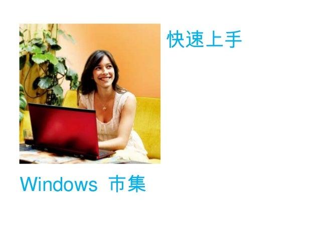 Windows 市集 快速上手