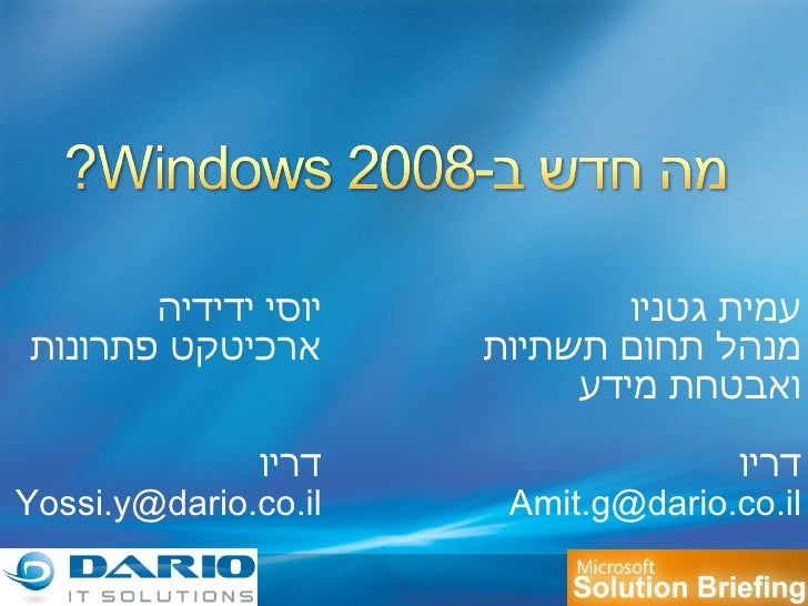Windows 2008 for Microsoft Solution Briefing