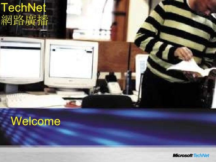 Welcome TechNet  網路廣播
