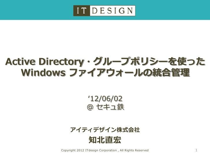 Active Directory・グループポリシーを使った   Windows ファイアウォールの統合管理                        '12/06/02                        @ セキュ鉄      ...
