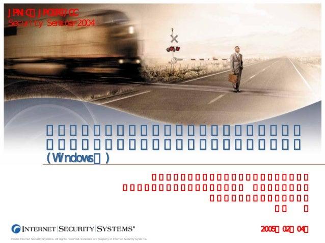 不正侵入の発見 Windows 20050204