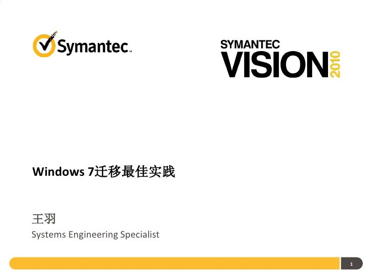 分会场九Windows 7迁移最佳实践