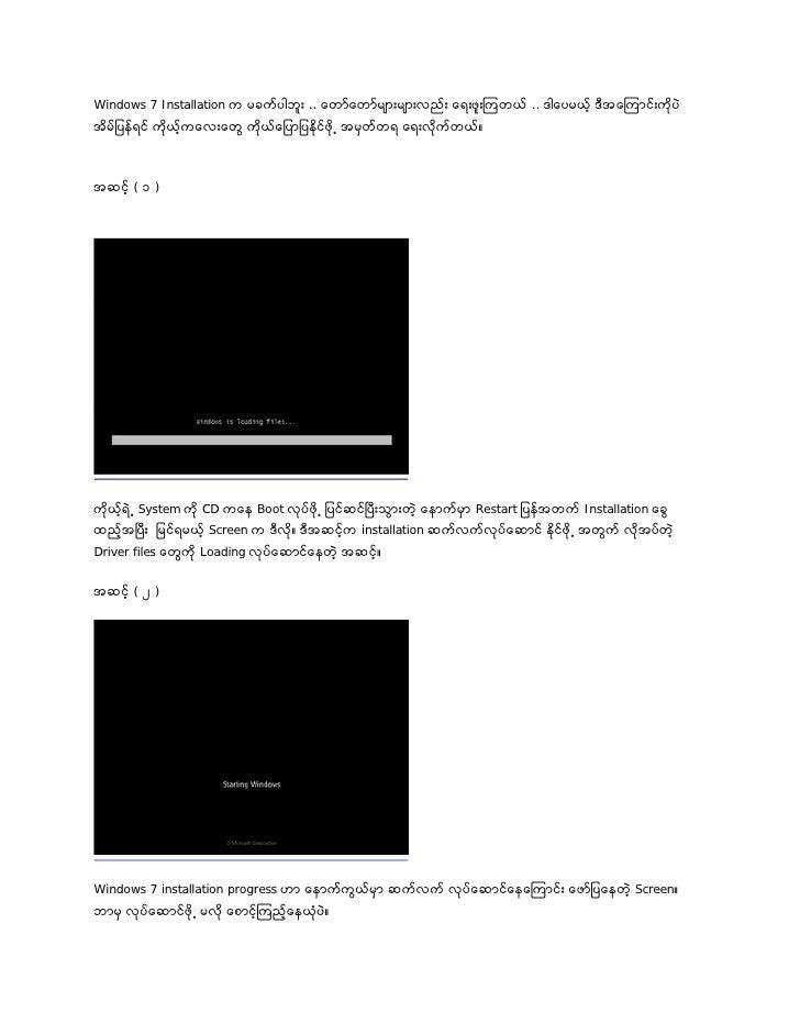 Windows 7 Installation က မခက္ပါဘူး .. ေတာ္ေတာ္မ်ားမ်ားလည္း ေရးဖူးၾကတယ္ .. ဒါေပမယ့္ ဒီအေၾကာင္းကိုပဲအိမ္ျပန္ရင္ ကိုယ့္ကေလးေတ...