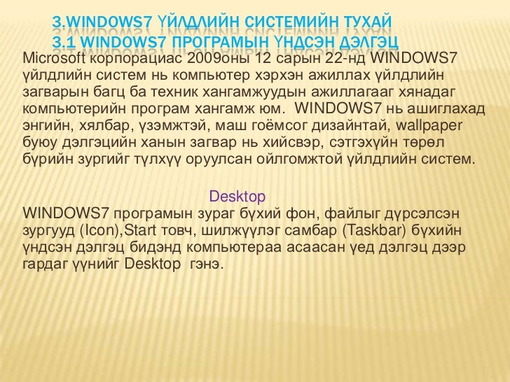 Windows 7 operation system