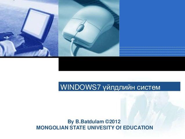 Company LOGO WINDOWS7 үйлдлийн систем By B.Batdulam ©2012 MONGOLIAN STATE UNIVESITY Of EDUCATION