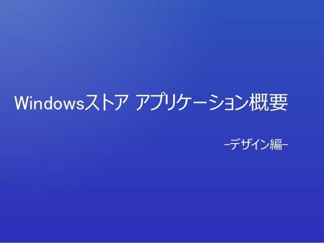 Windowsストア アプリケーション概要                -デザイン編-