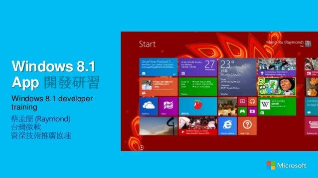 Windows 8.1 app iii 研習營1小時- Project Siena, Unity3D & BizSpark