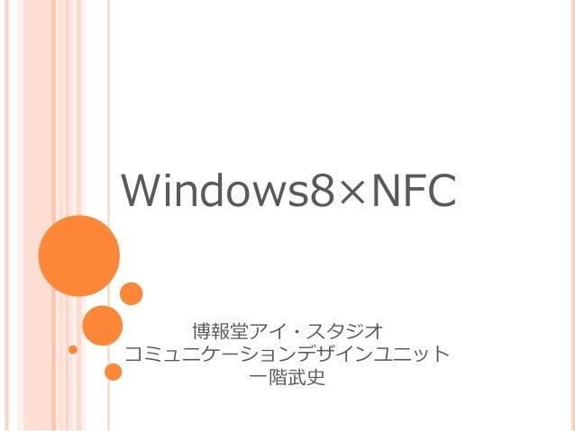 Windows8×NFC    博報堂ゕ・スタジオコミュニケーションデザンユニット       一階武史