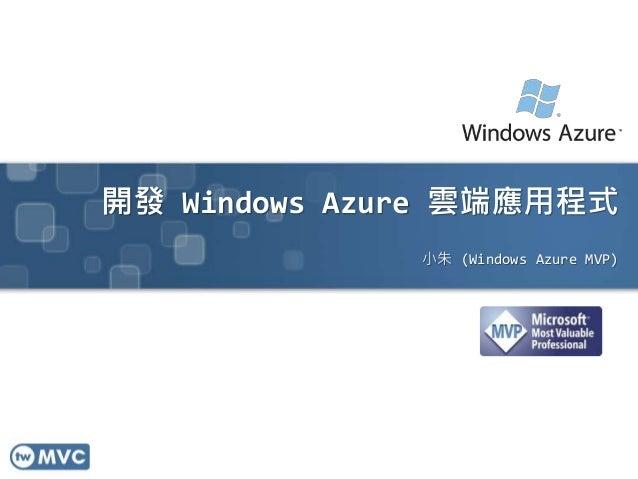 開發 Windows Azure 雲端應用程式 小朱 (Windows Azure MVP)