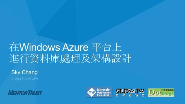About.me Sky Chang Windows Azure 微軟最有價值專家 天空的垃圾場 blog.sanc.idv.tw • ASP.NET MVC • Visual Studio ALM • Windows Azure