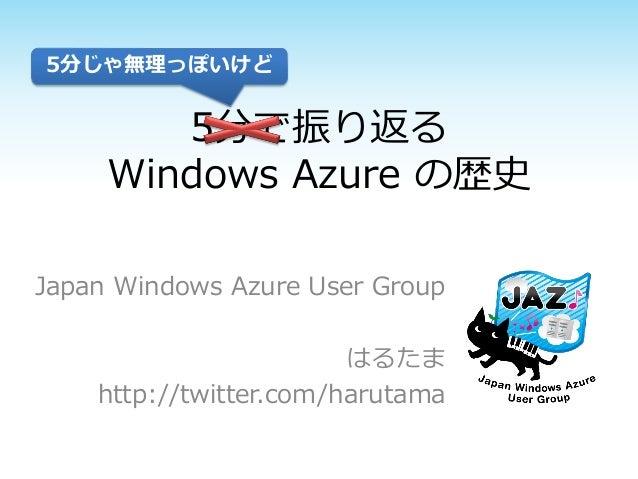 Windows Azureの歴史 2013年2月版