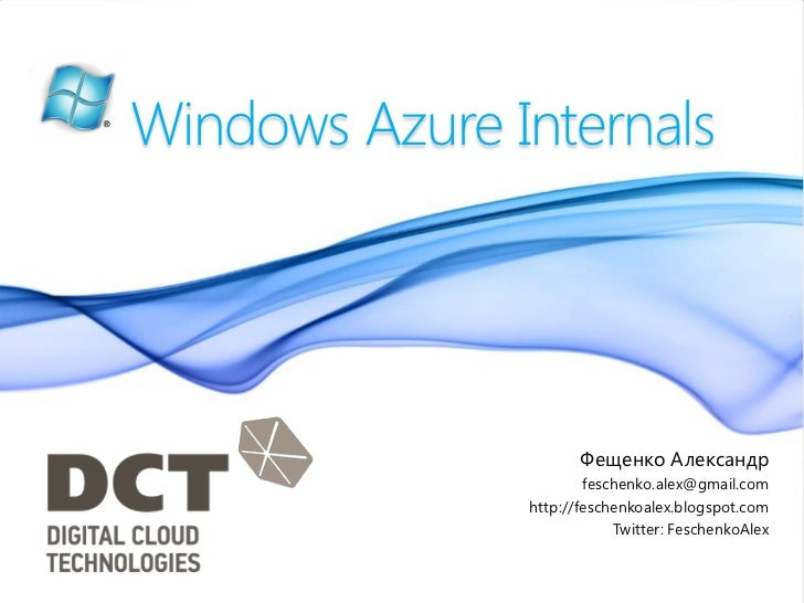 Windows Azure Internals                      Фещенко Александр                       feschenko.alex@gmail.com             ...