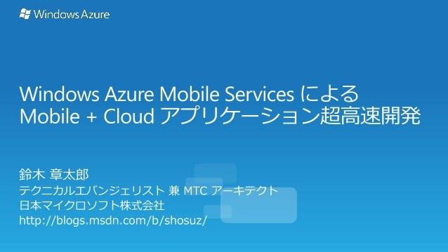 Windows azure mobile services による mobile + cloud アプリケーション超高速開発