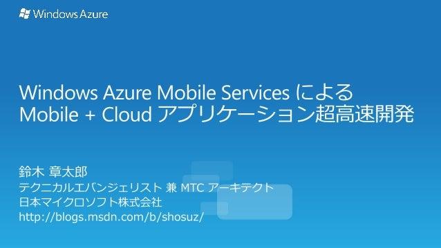 Windows azure mobile services による mobile + cloud アプリケーション超高速開発