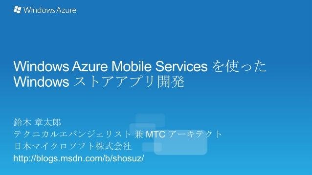 テクニカルエバンジェリスト  http://blogs.msdn.com/b/shosuzMTC アーキテクト  http://www.microsoft.com/ja-jp/business/mtc/ads.aspx呟きネタは主に、Windo...
