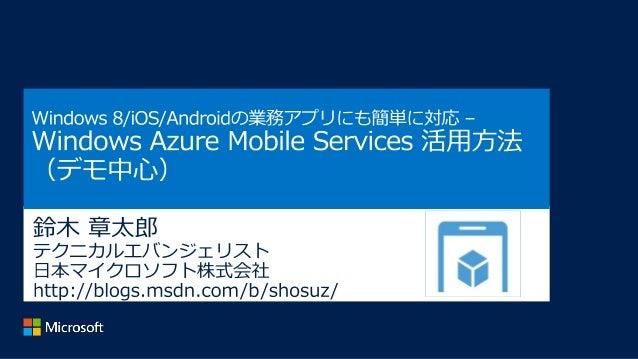 Windows azure multi_device_mobileservices