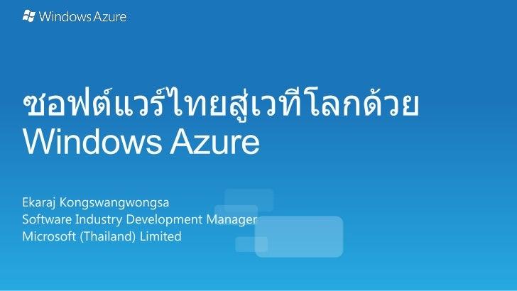 ซอฟต์แวร์ไทยสู่เวทีโลกด้วย Windows azure overview