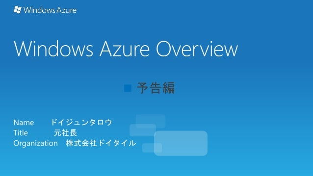 Windows azure 概要