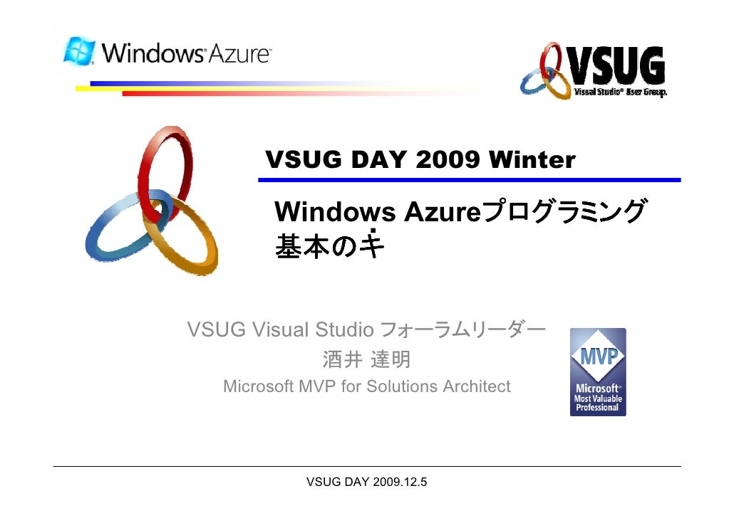 VSUG DAY 2009 Winter       VSUG DAY 2008 Winter 東京                      プログラミング         Windows Azureプログラミング              ...