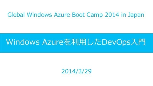 Windows Azureを利用したDevOps入門 Global Windows Azure Boot Camp 2014 in Japan 2014/3/29