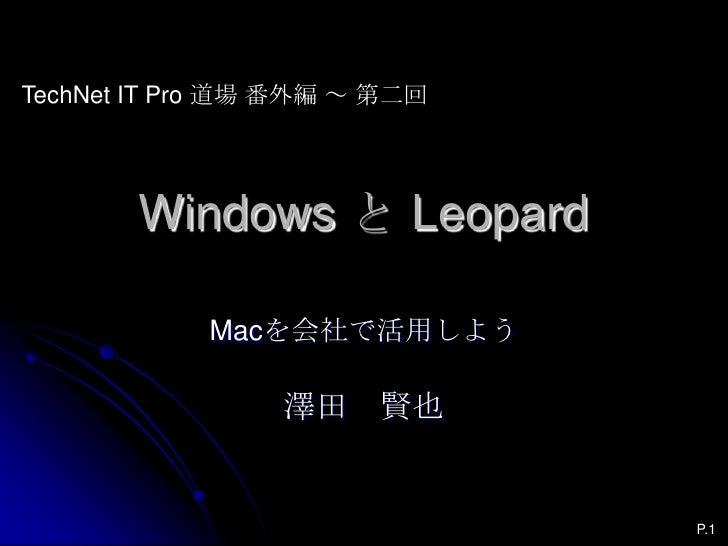 Windows と Leopard<br />Macを会社で活用しよう澤田 賢也<br />TechNet IT Pro 道場 番外編 ~ 第二回<br />P.1<br />