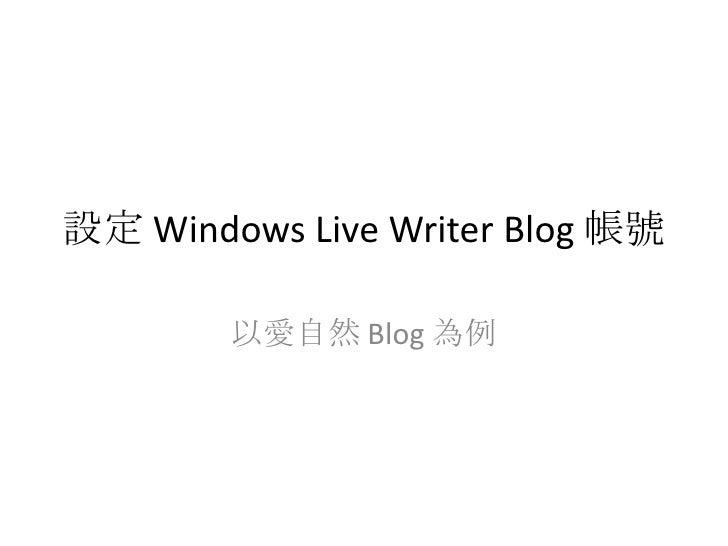 設定 Windows Live Writer Blog 帳號          以愛自然 Blog 為例