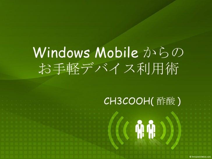 Windows Mobileからのお手軽デバイス利用術