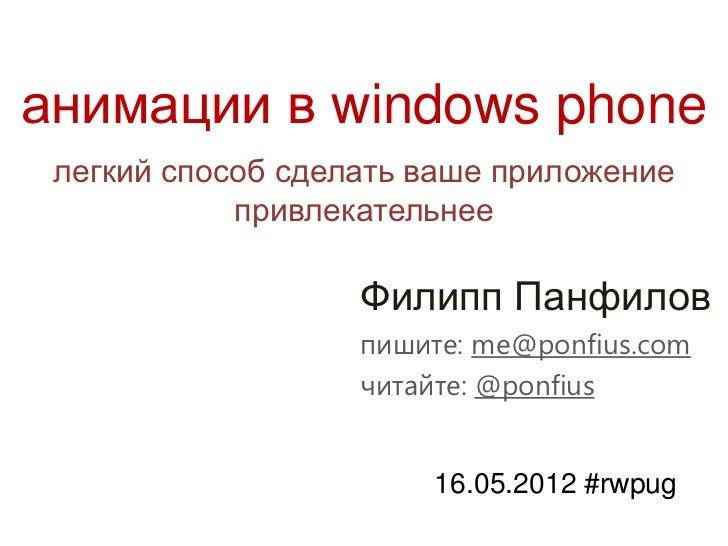 анимации в windows phone легкий способ сделать ваше приложение            привлекательнее                   Филипп Панфило...