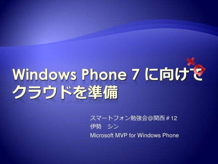 Windows Phone 7 に向けてクラウドを準備