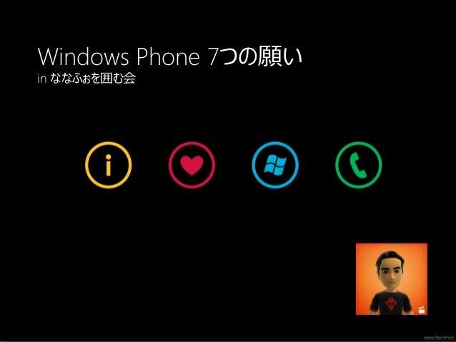 Windows Phone 7つの願いin ななふぉを囲む会