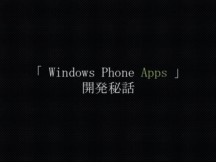 Windows phone apps 開発秘話