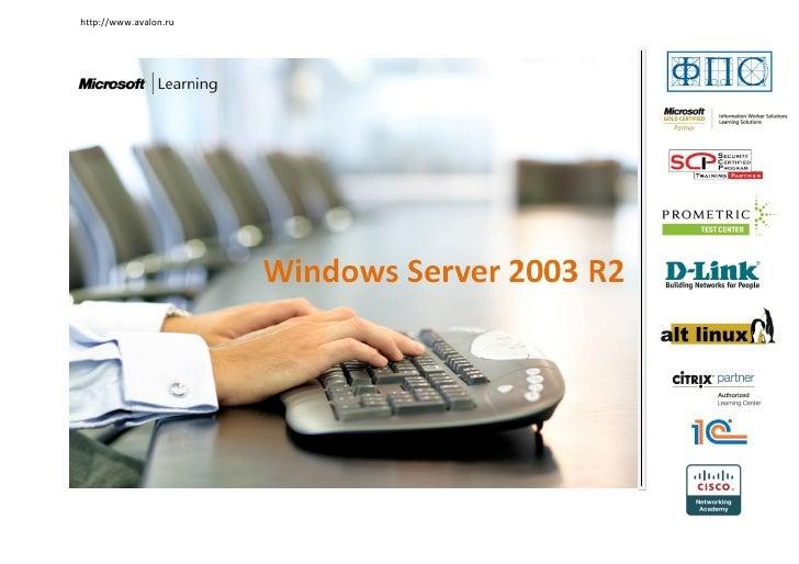 Windows Server  2003 Seminar