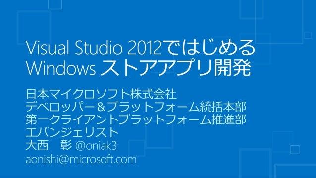 Windowsストアアプリ開発 オープンセミナー広島