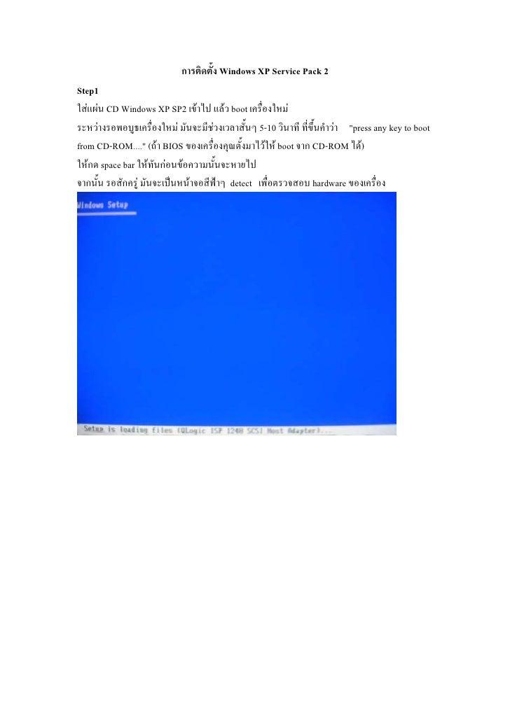การติดตั้ง Windows XP Service Pack 2 Step1 ใสแผน CD Windows XP SP2 เขาไป แลว boot เครื่องใหม ระหวางรอพอบูธเครื่องใหม...