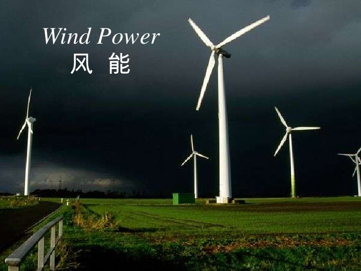 Wind Power<br />风  能<br />