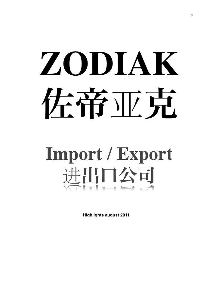 Zodiak Import export Wine catalog highlight (chinese)