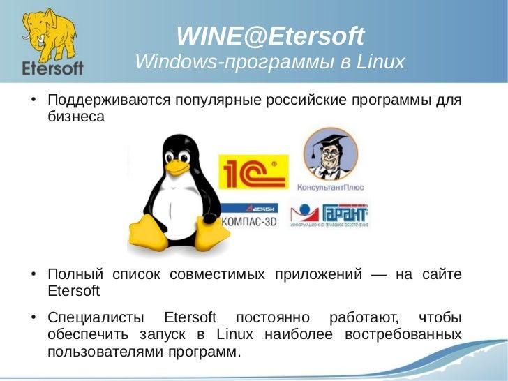 Wine Etersoft скачать - фото 3