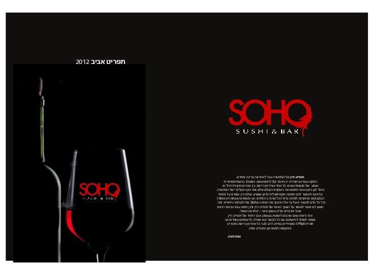 תפריט אביב 2102                                    תפריט היין של המסעדה עבר לאחרונה עריכה מחדש.                       ...