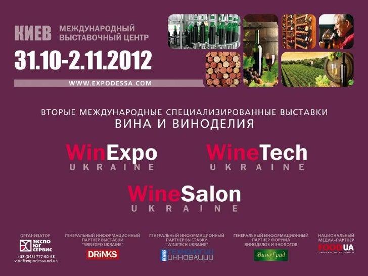 Презентация выставок Wine Expo Ukraine и Wine Tech Ukraine 2012. Киев, МВЦ, 31 октября - 2 ноября