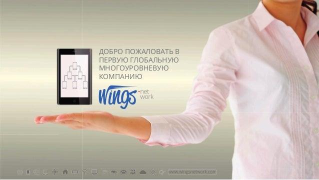 ДОБРО ПОЖАЛОВАТЬ В ПЕРВУЮ ГЛОБАЛЬНУЮ МНОГОУРОВНЕВУЮ КОМПАНИЮ  www.wingsnetwork.com