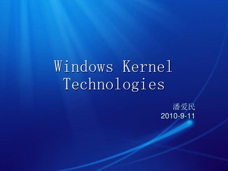Windows Kernel  Technologies                潘爱民             2010-9-11