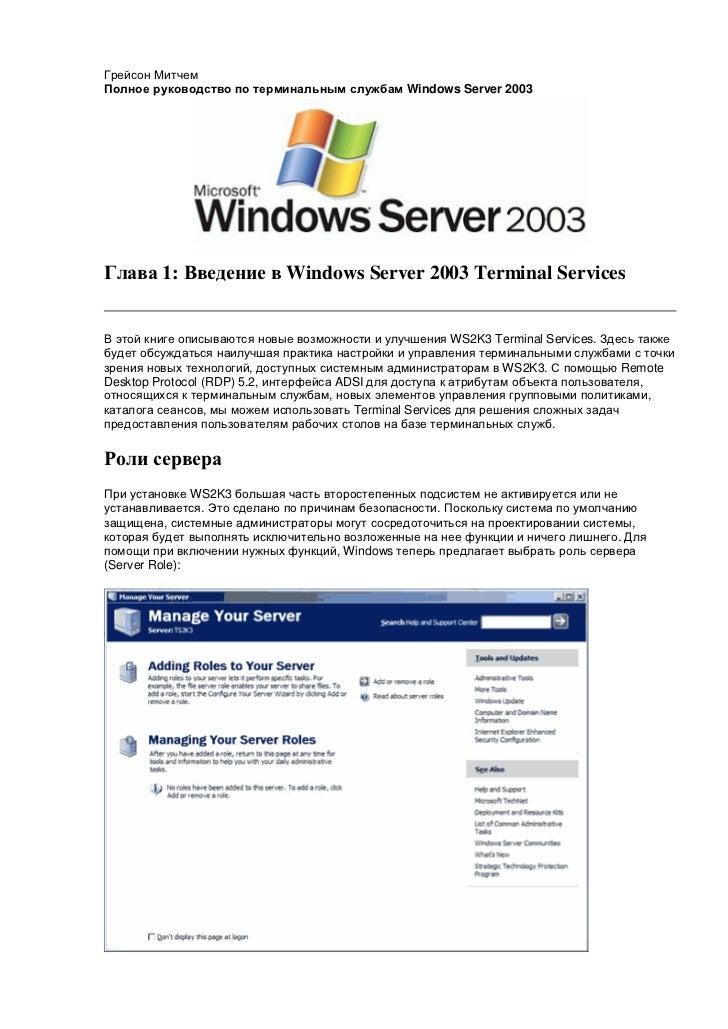 Грейсон МитчемПолное руководство по терминальным службам Windows Server 2003Глава 1: Введение в Windows Server 2003 Termin...