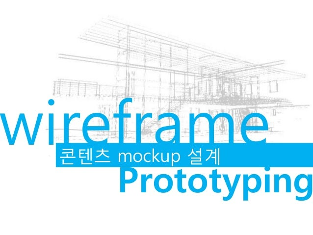 wireframe콘텐츠 mockup 설계 Prototyping