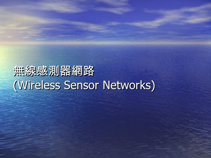 無線感測器網路  (Wireless Sensor Networks)